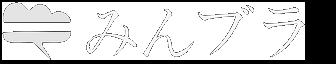 みんブラ - みんなで学ぶブランディング
